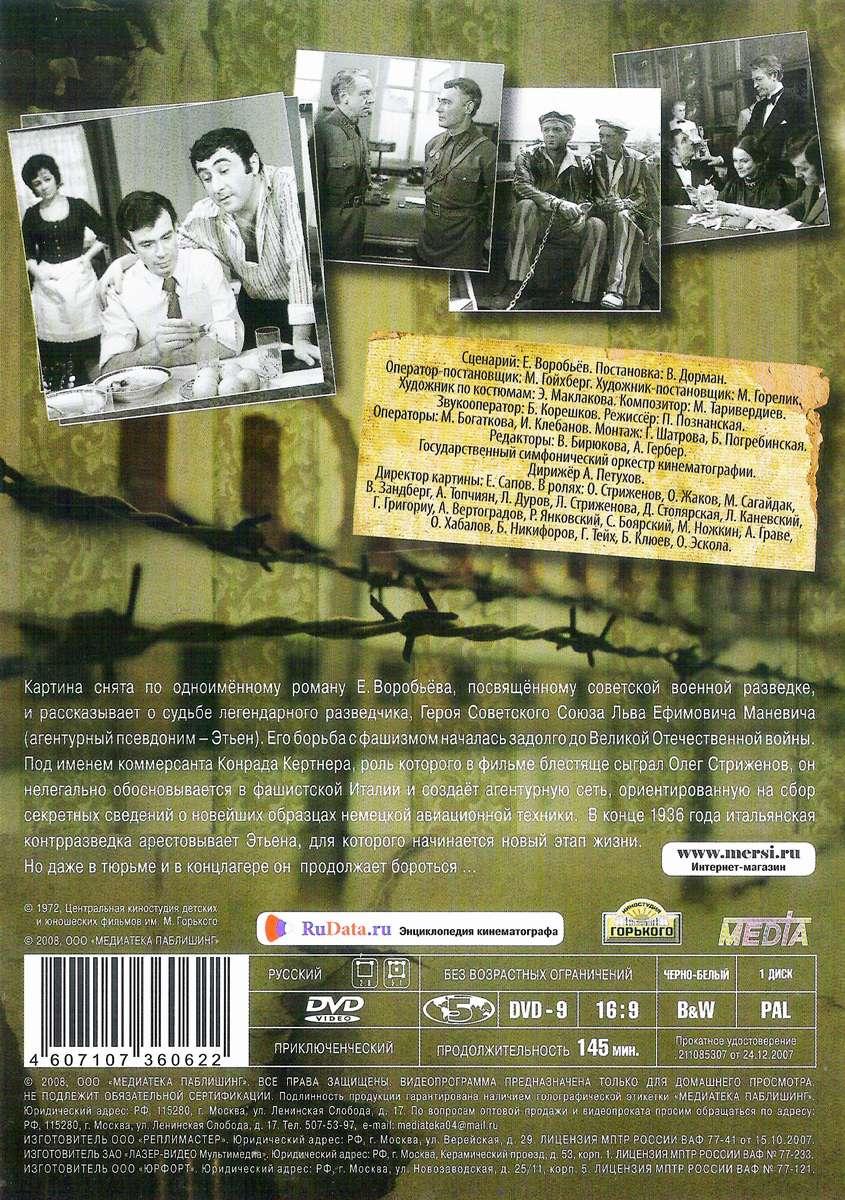 32Защитникам отечества  Земля до востребования  0102 серии  Тревожный месяц вересень  Постарайся остаться живым 3 DVD
