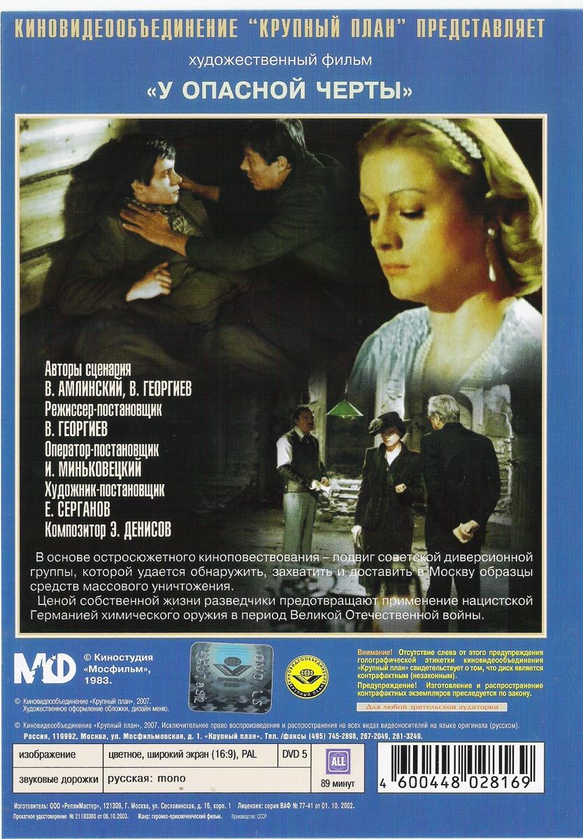 Защитникам отечества  Дикий мед  Единственная дорога  У опасной черты 3 DVD