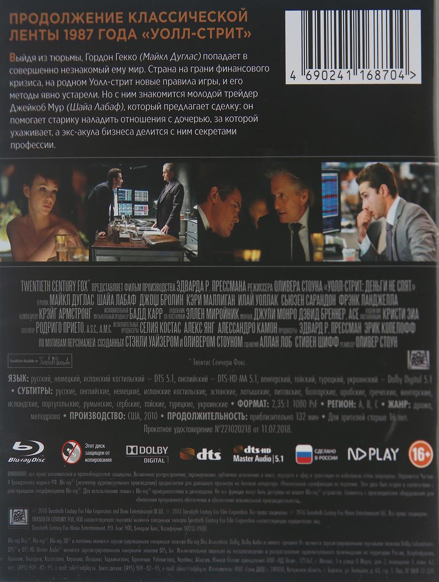 Уолл Стрит: Деньги не спят (Blu-ray)