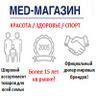 "ООО ""МЕД-МАГАЗИН"""