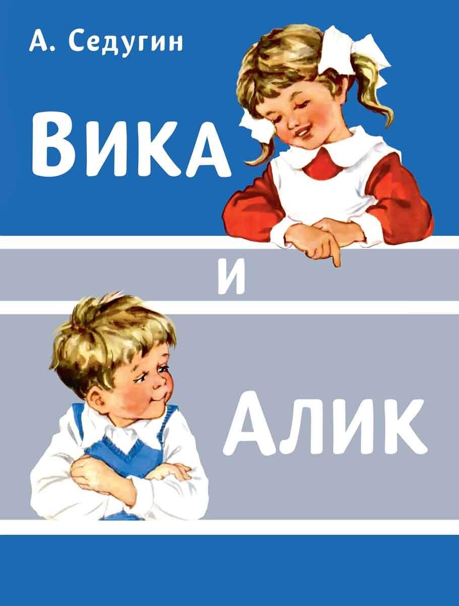 Арсений Седугин Вика и Алик седугин арсений александрович хомячок на прогулке