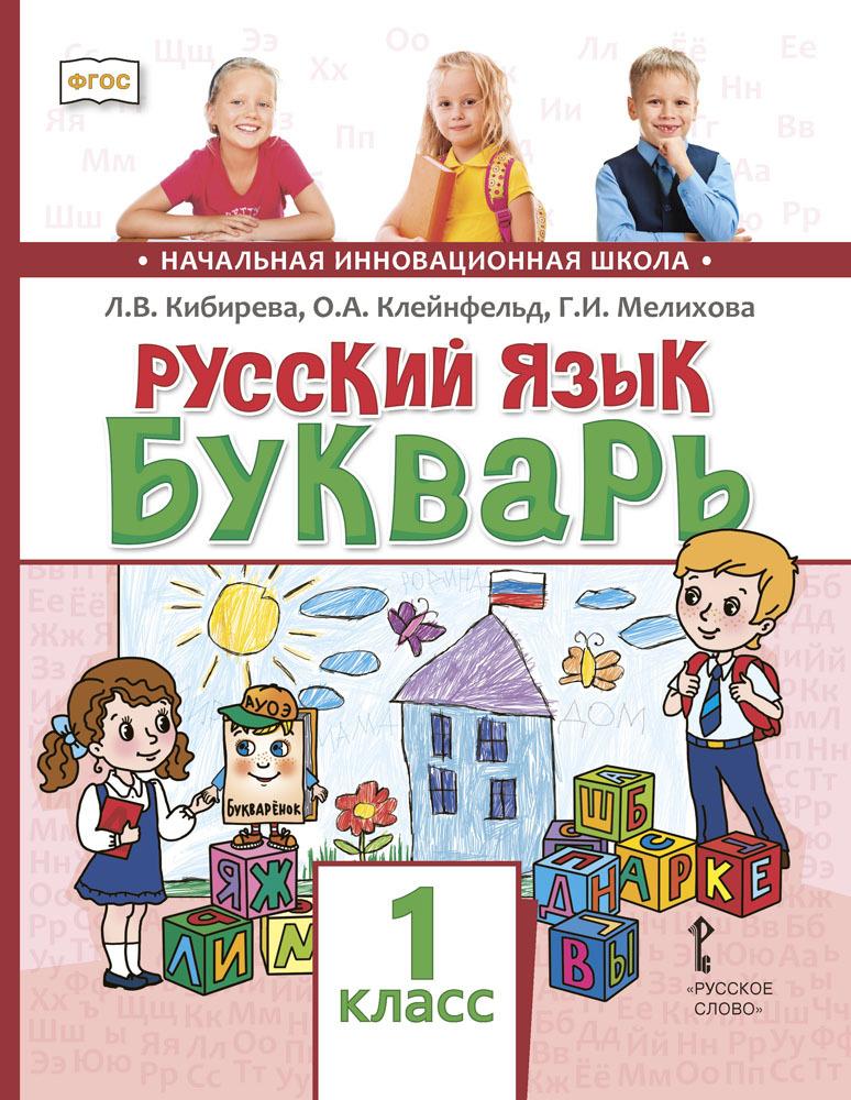 Русский язык. 1 класс. Букварь