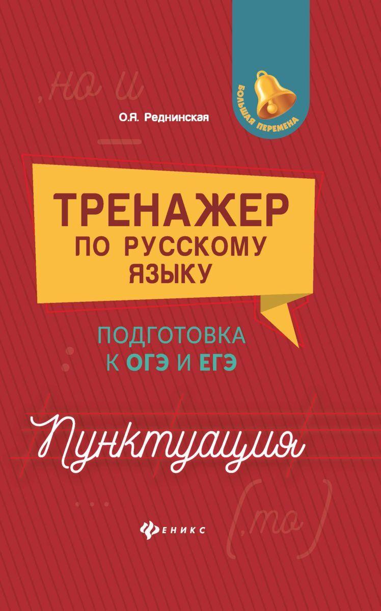 Тренажер по русскому языку. Подготовка к ОГЭ и ЕГЭ. Пунктуация