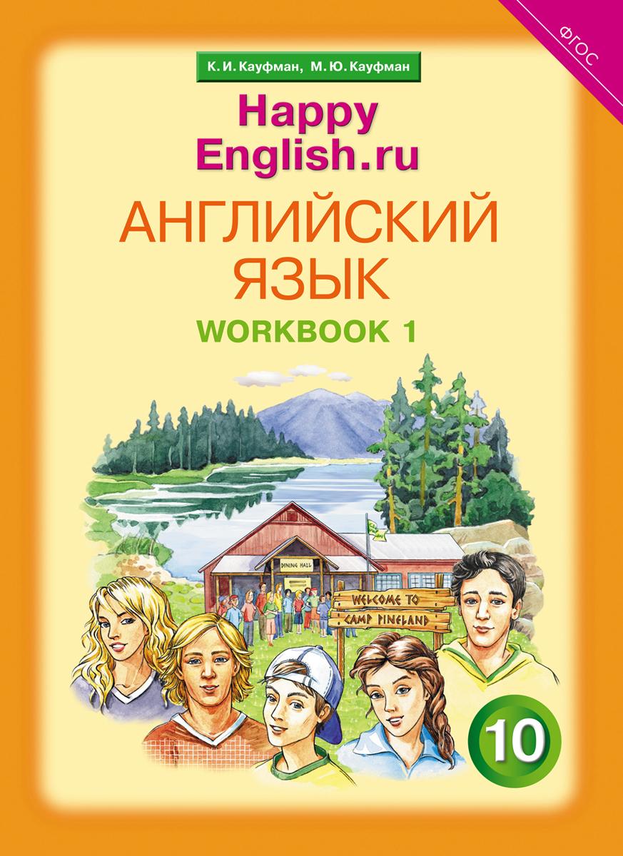 Английский язык. 10 класс. Рабочая тетрадь № 1.  Базовый уровень. `Счастливый английский.ру` /`Happy English.ru`