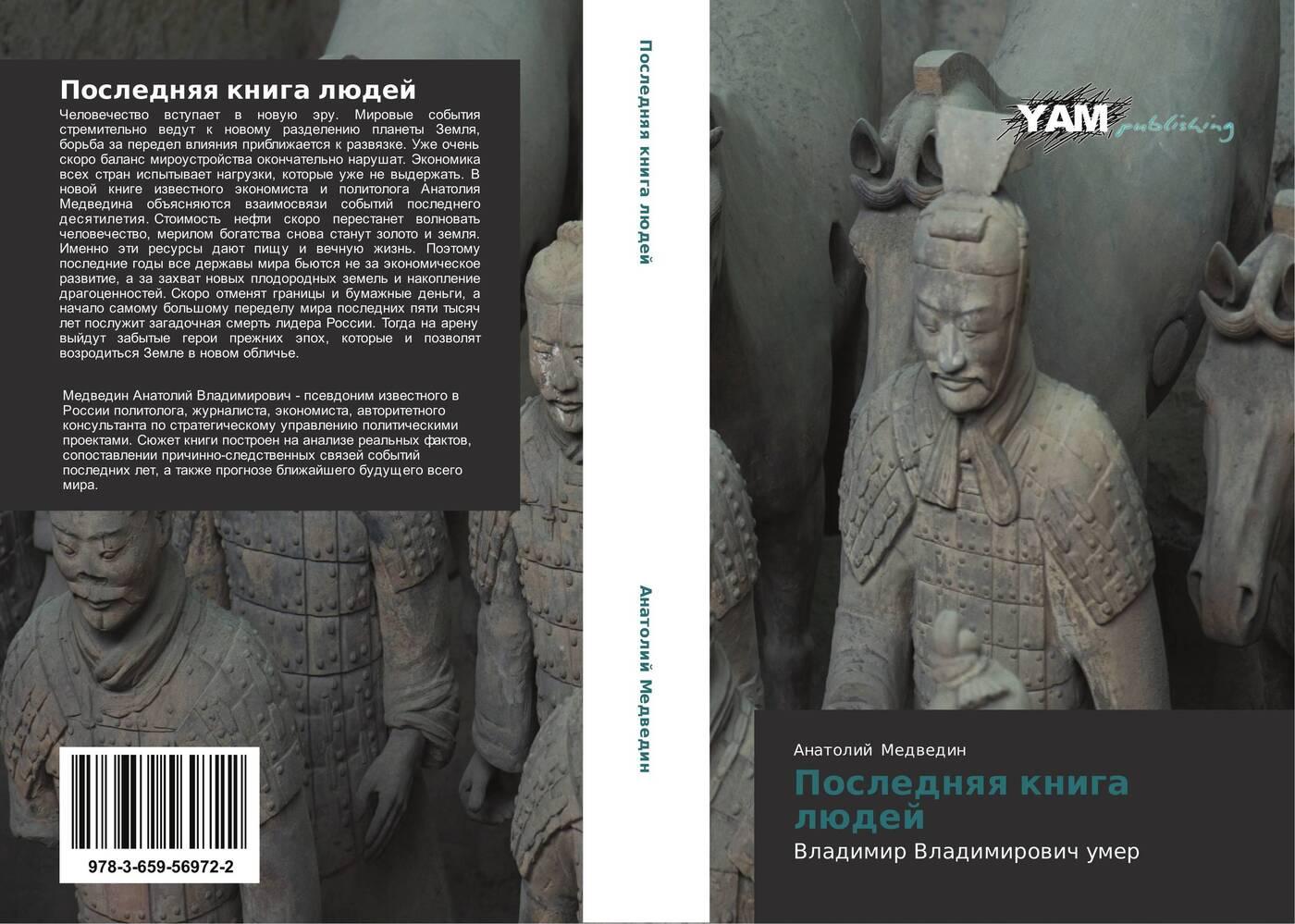 Анатолий Медведин Последняя книга людей