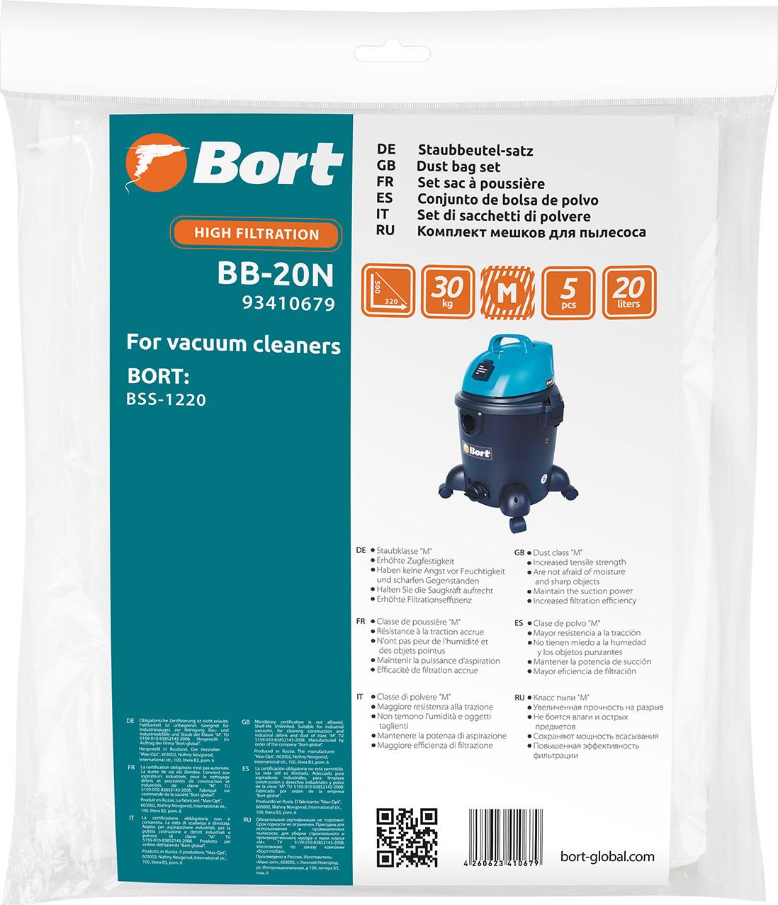 Комплект мешков пылесборных для пылесоса BB-20N комплект мешков пылесборных для пылесоса karcher 6 907 479