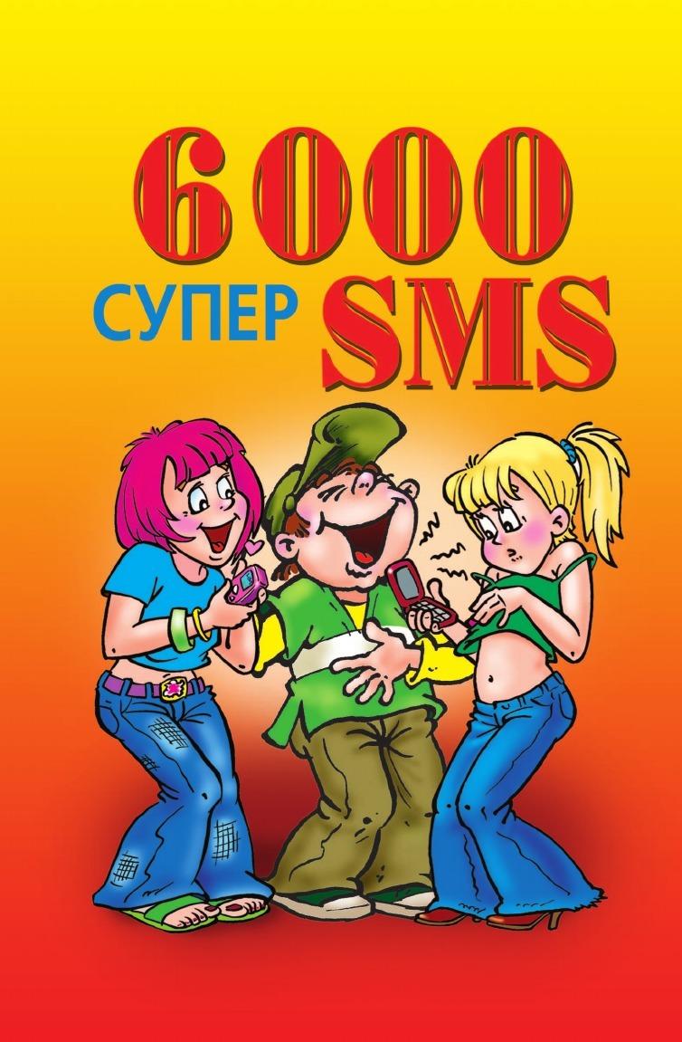 А.А. Воронцов 6000 супер SMS