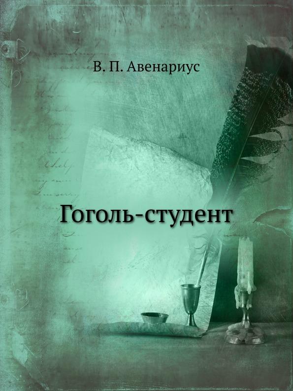 В. П. Авенариус Гоголь-студент