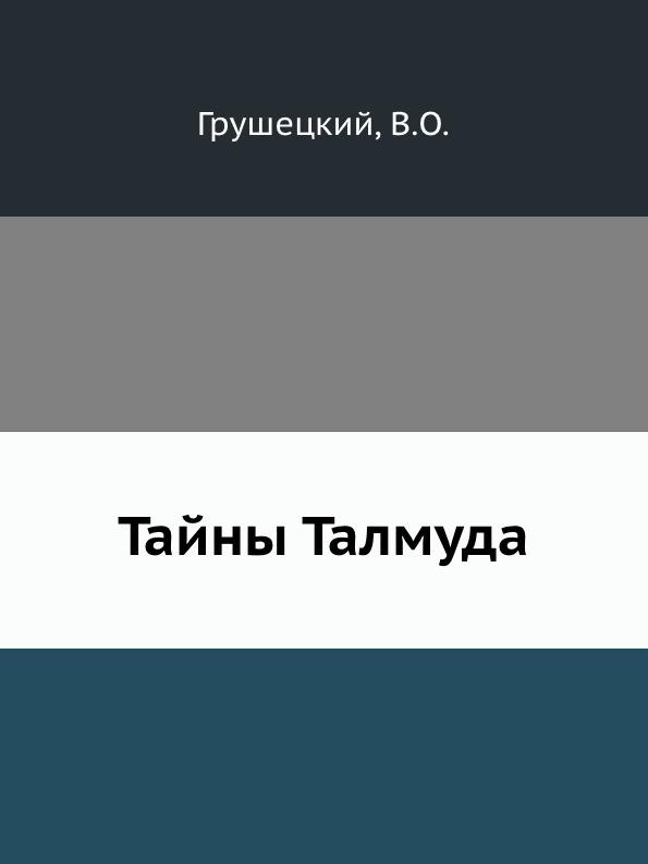 В.О. Грушецкий Тайны Талмуда