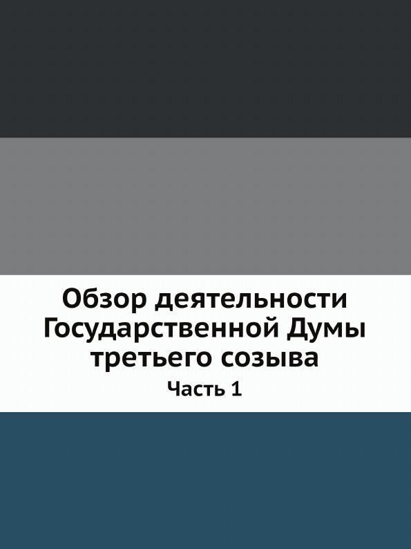 Неизвестный автор Обзор деятельности Государственной Думы третьего созыва. Часть 1. Общие сведения
