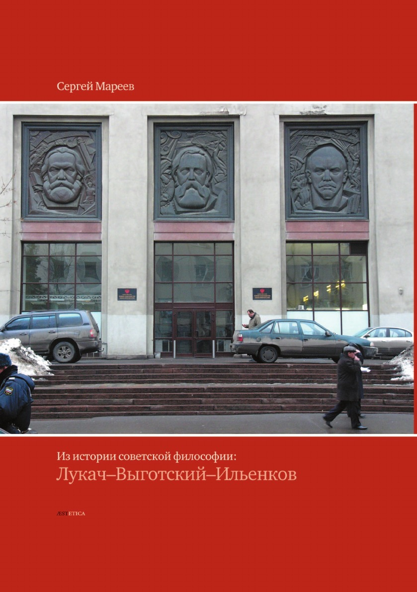 С.Н. Мареев Из истории советской философии: Лукач, Выготский, Ильенков