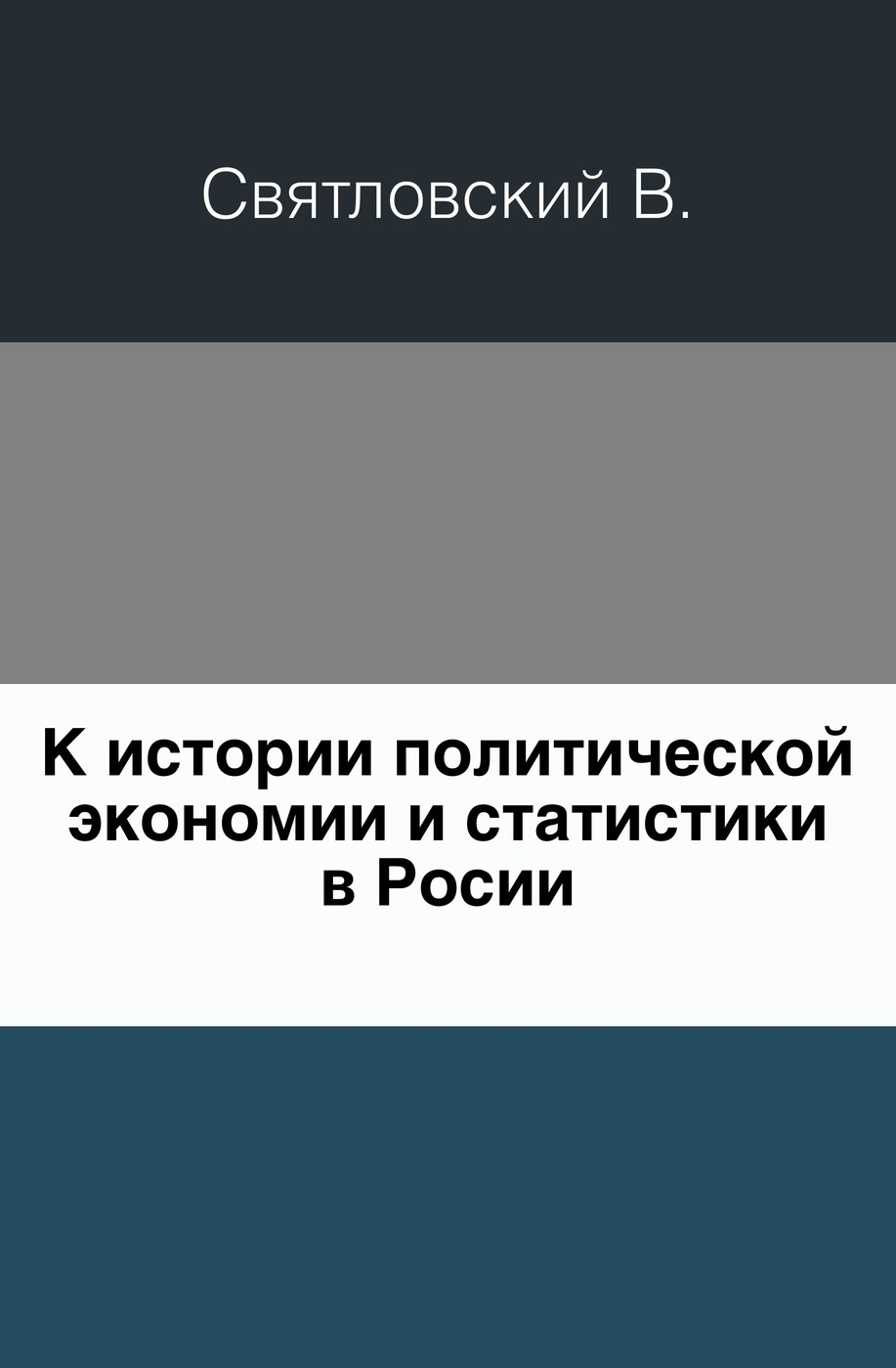 К истории политической экономии и статистики в Росии