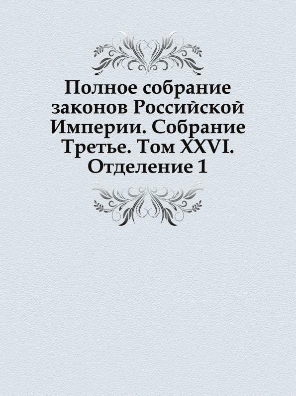 Неизвестный автор Полное собрание законов Российской Империи. Собрание Третье. Том XXVI. Отделение 1