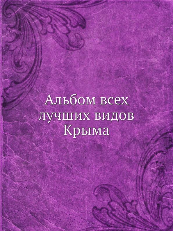 Коллектив авторов Альбом всех лучших видов Крыма