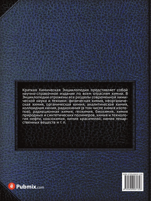 Краткая химическая энциклопедия. Том 1. Статьи от А до Е 9785458261326 2