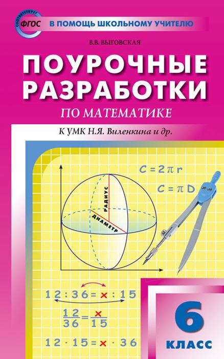 ПШУ 6 кл. Математика к УМК  ...