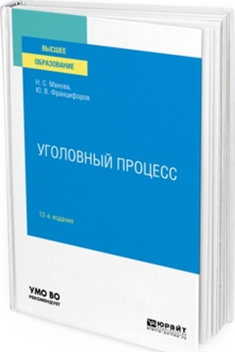 Манова Н. С., Францифоров Ю. В.. Уголовный процесс. Учебное пособие для вузов