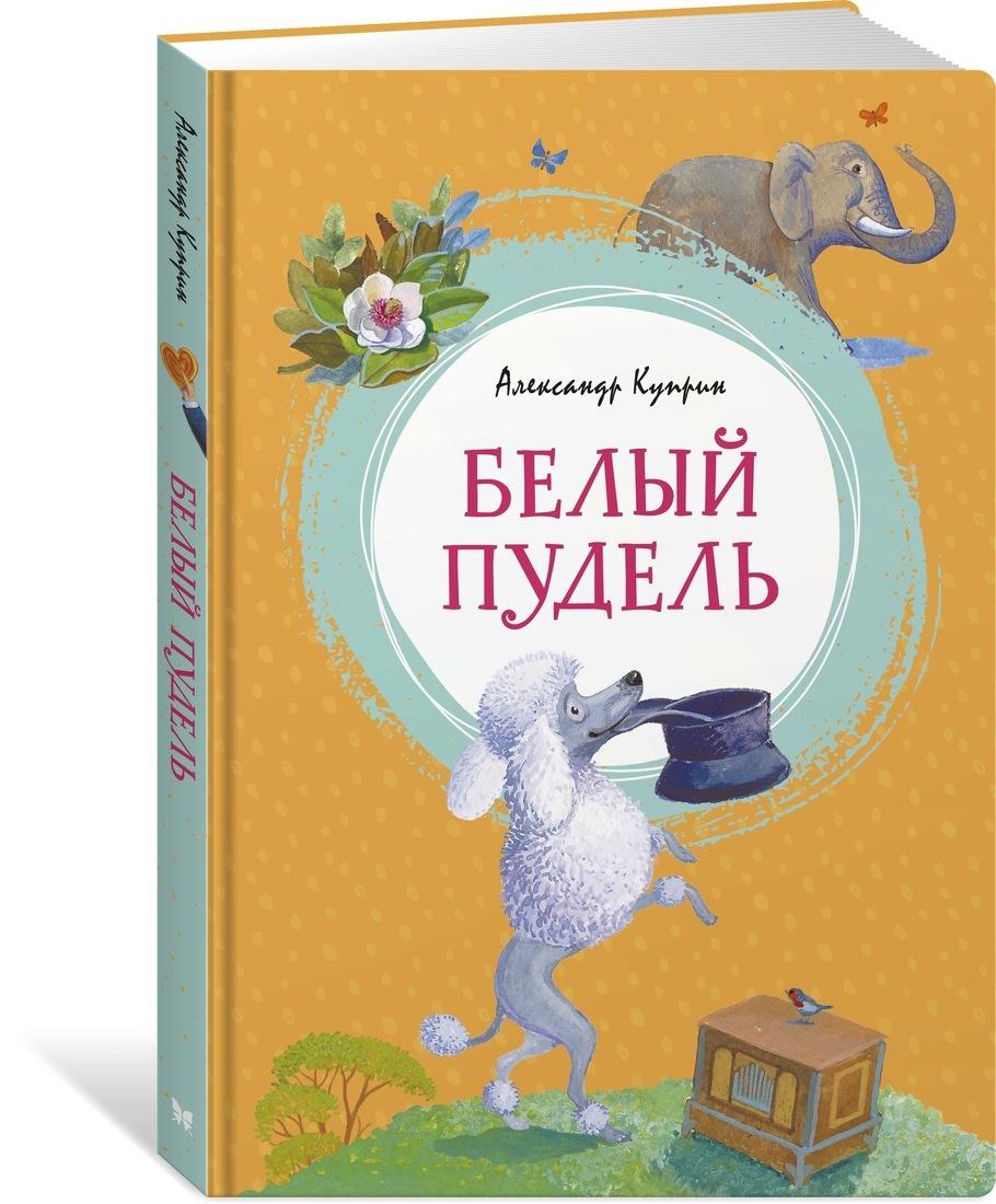 Белый пудель | Куприн Александр, Красовская Инна