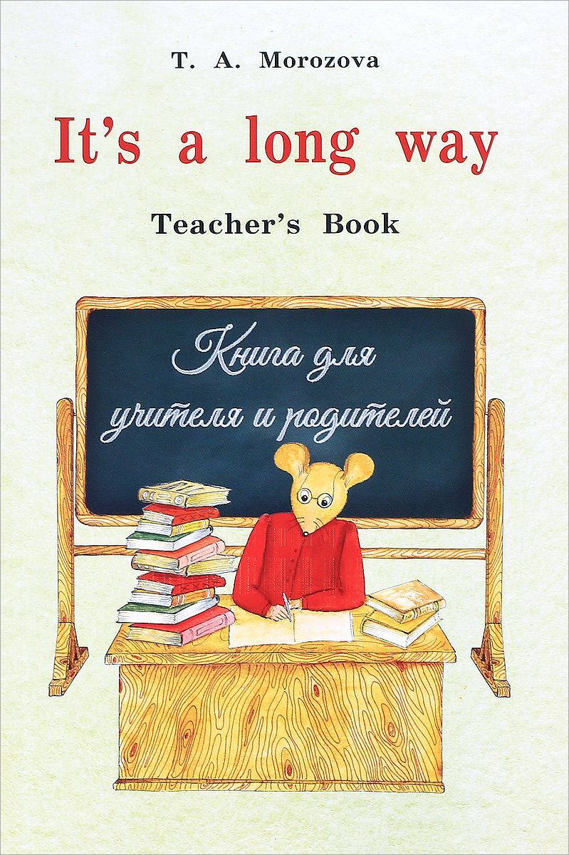 Морозова Татьяна Александровна. It`s a long way. Самоучитель англ.яз. Teacher`s Book. Книга для учителя и родителей