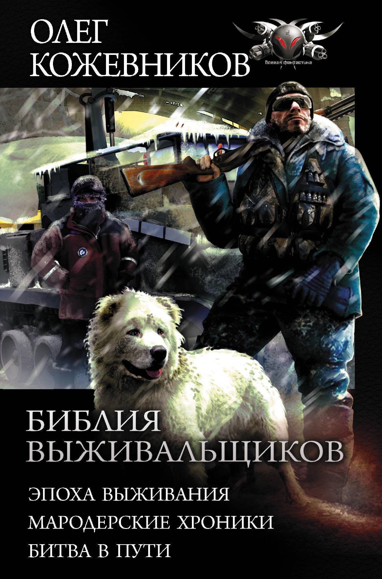 Библия выживальщиков | Кожевников Олег Анатольевич