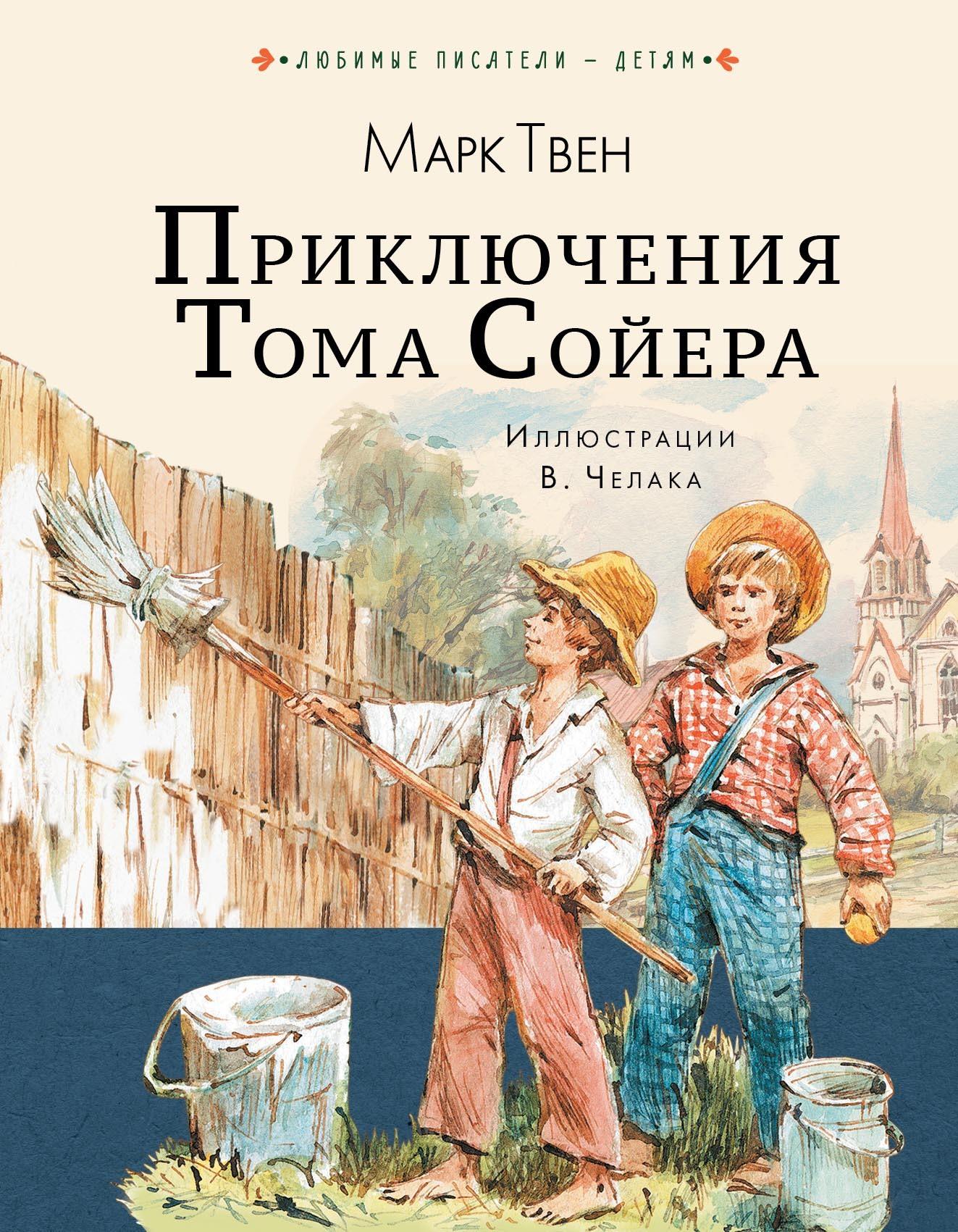картинки обложки книги том сойера сети