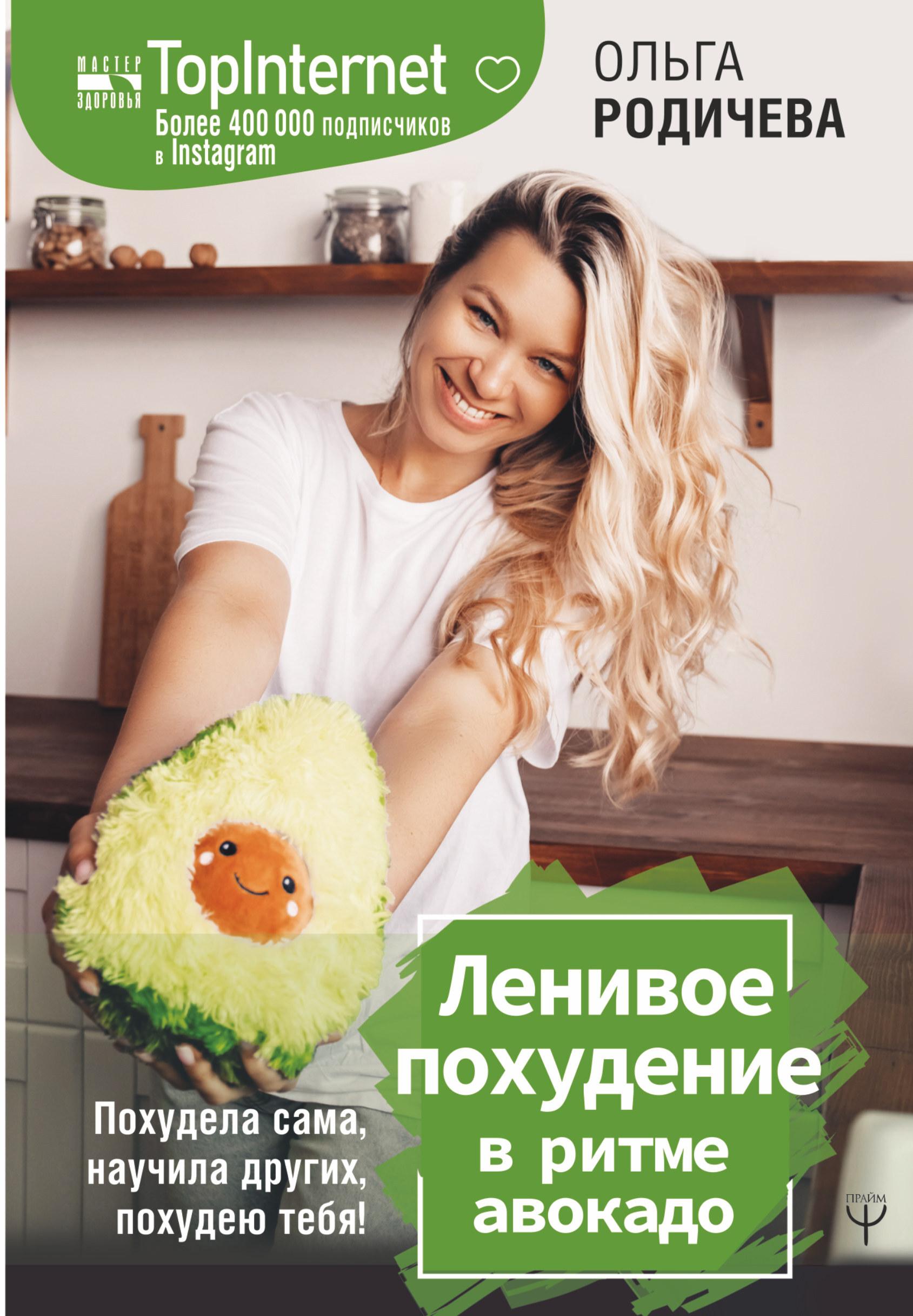 Книги онлайн о похудении