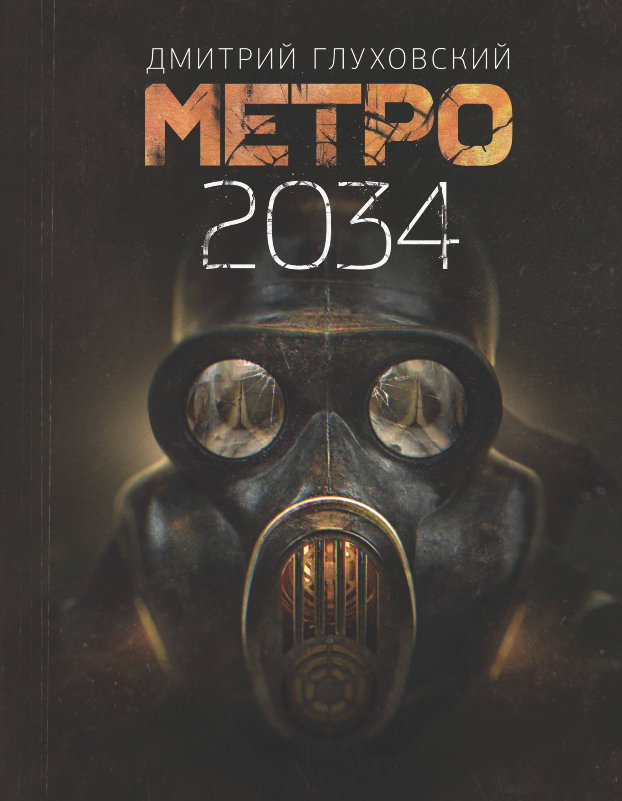 Метро 2034   Глуховский Дмитрий Алексеевич