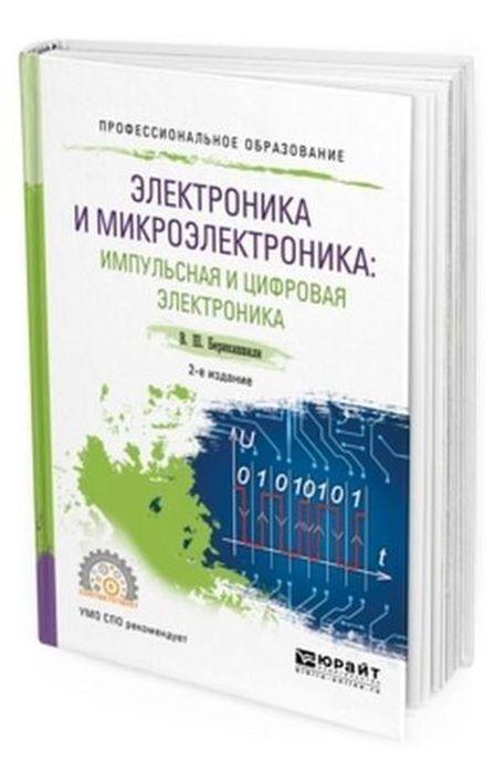Elektronika i mikroelektronika: impulsnaja i tsifrovaja elektronika. Uchebnoe posobie dlja SPO