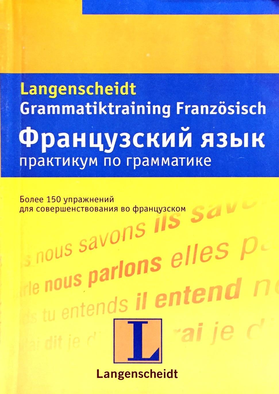 Мишель Каюзак, Кристине Штефанер-Конти. Французский язык. Практикум по грамматике