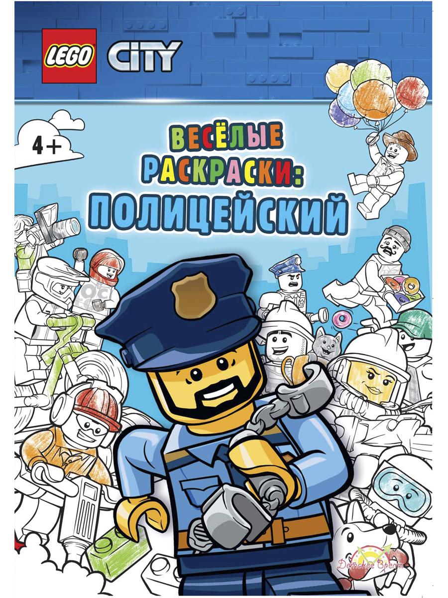 Книга-раскраска LEGO CITY - Веселые раскраски: Полицейский ...
