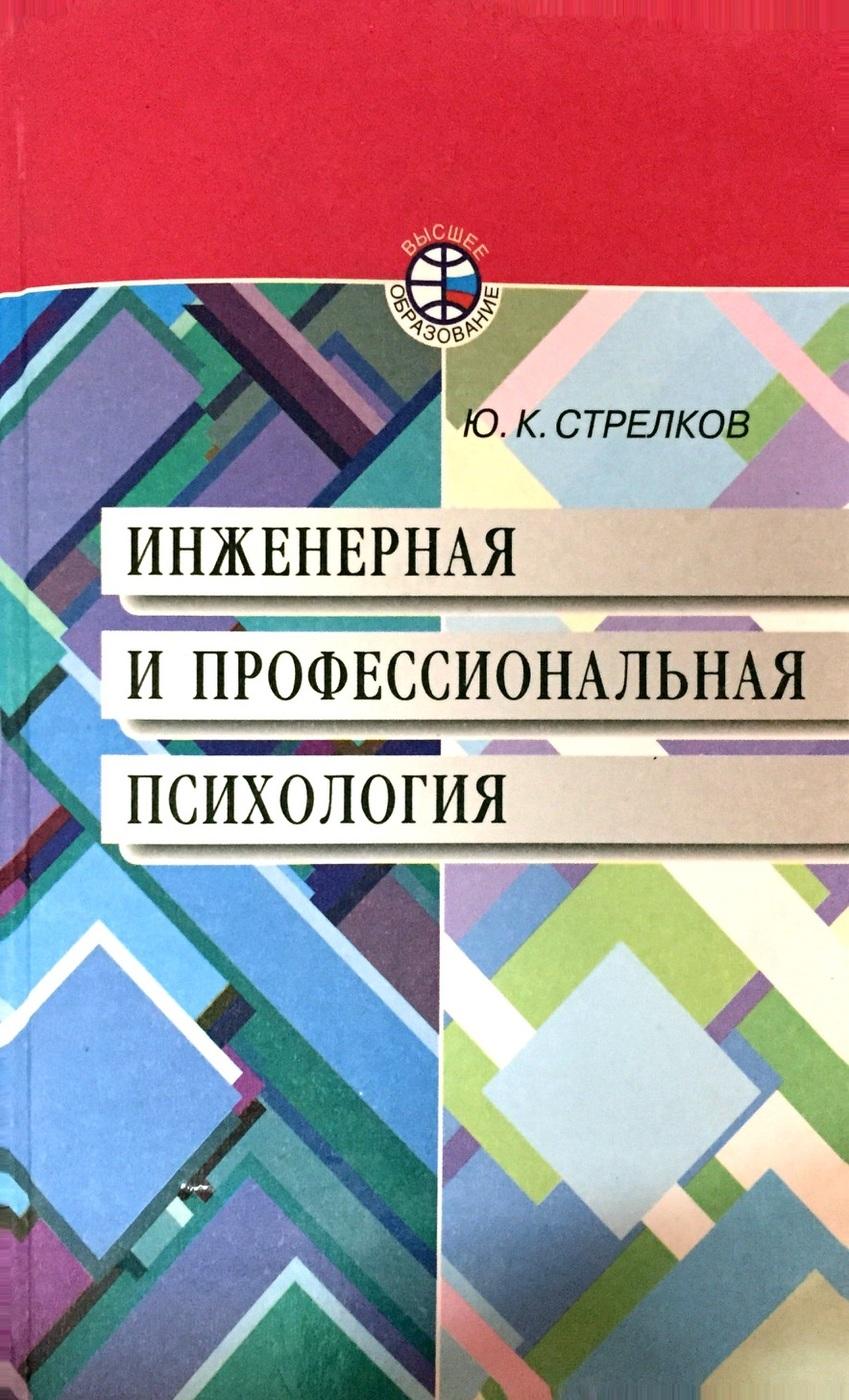 Ю.К. Стрелков. Инженерная и профессиональная психология