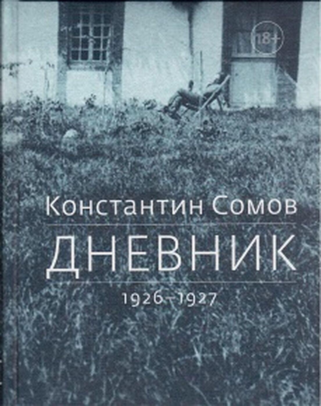 Константин Сомов. Дневник. 1926-1927 | Сомов Константин Андреевич