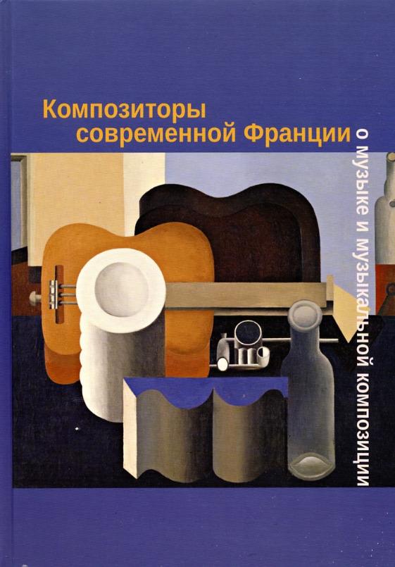 Тарнопольский В. Г.. Композиторы современной Франции о музыке и музыкальной композиции