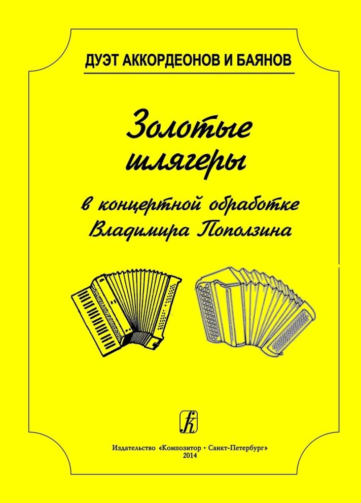 Поползин В. (автор переложений). Золотые шлягеры в концертной обработке для баяна и аккордеона