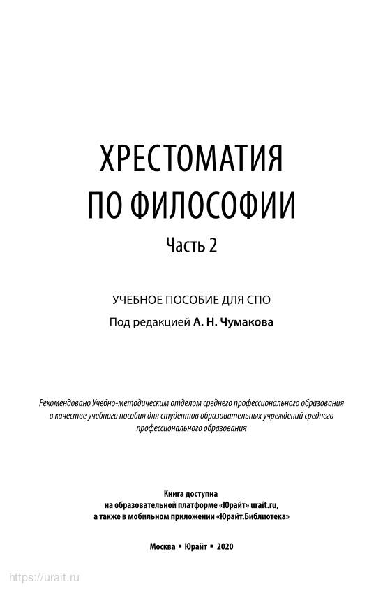 Чумаков Александр Николаевич. Хрестоматия по философии в 2 частях. Часть 2