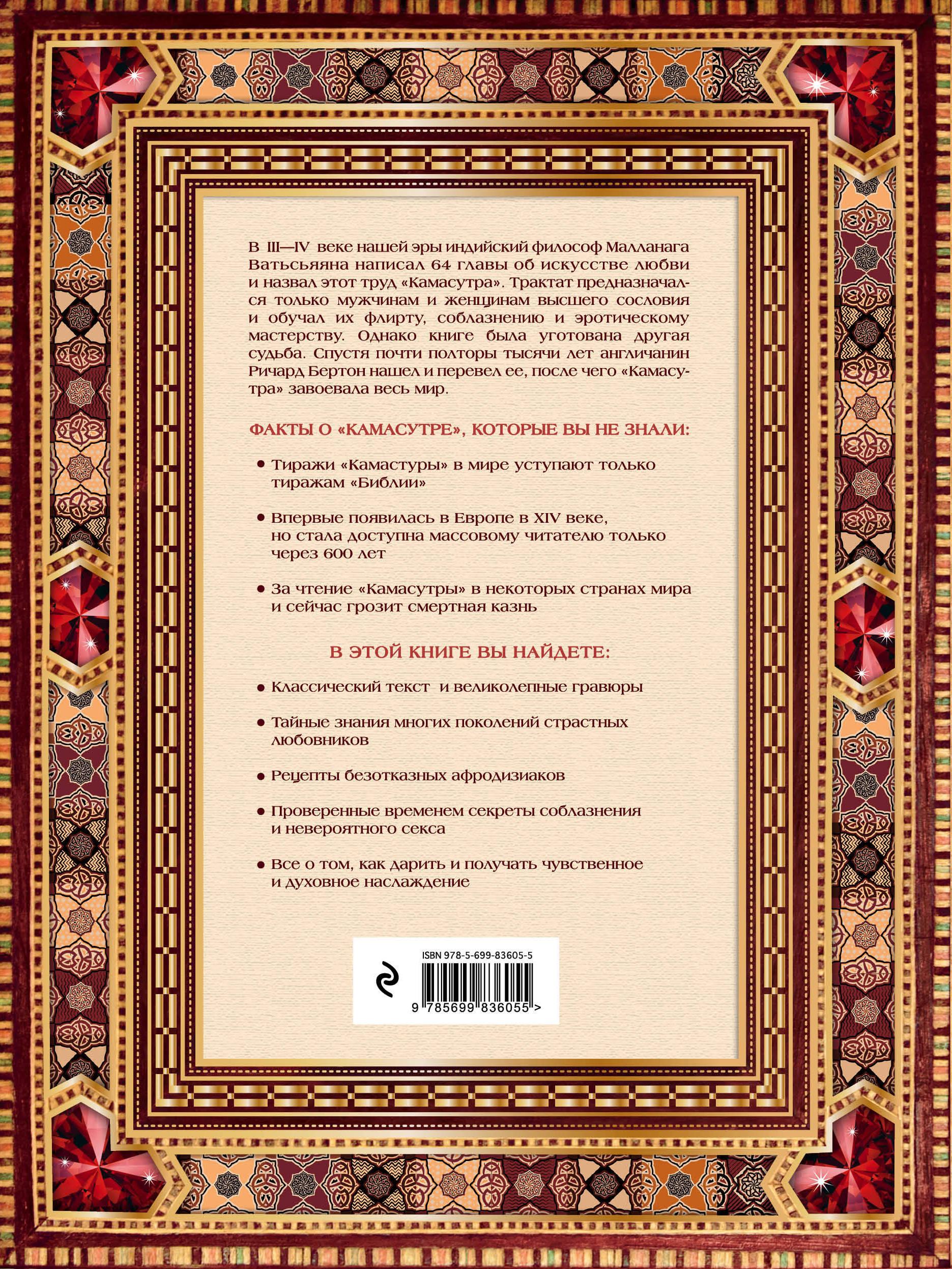 Ватсьяяна Малланага. (2020)Классическая камасутра. Полный текст легендарного трактата о любви | Ватсьяяна Малланага
