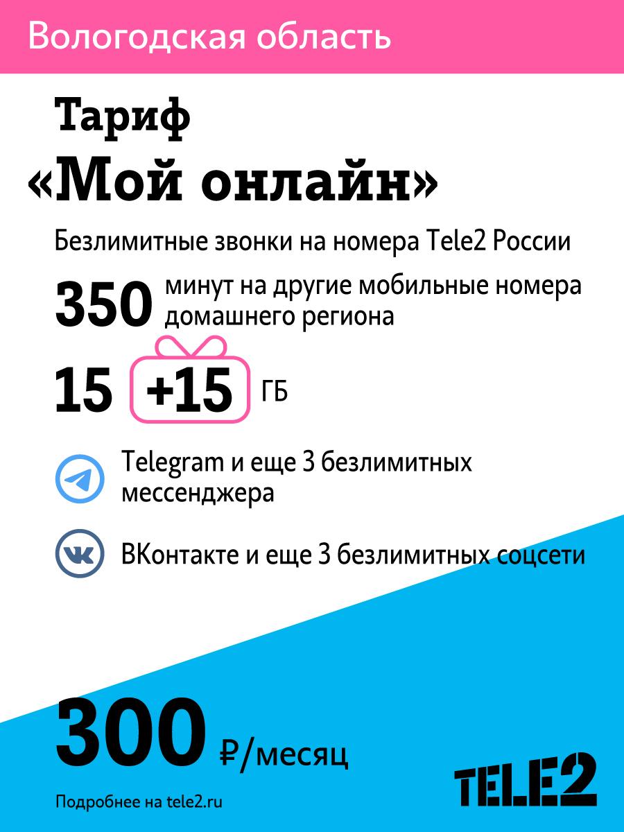 sim-карта tele2 (вологодская область)