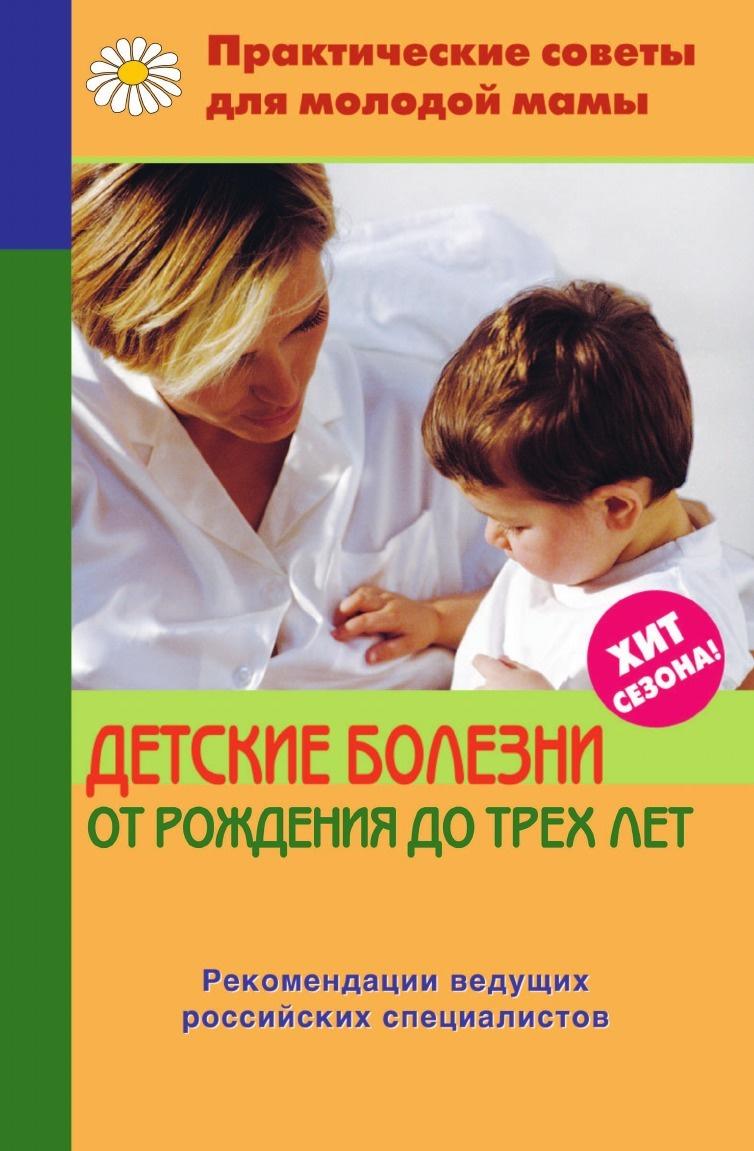 Детские болезни от рождения до трех лет #1