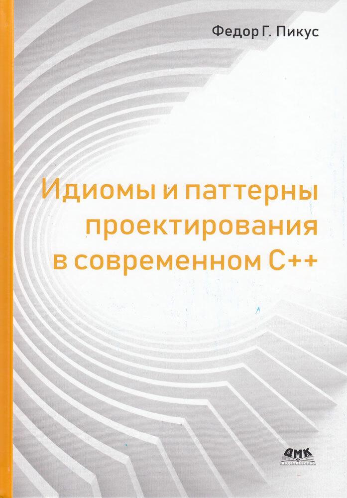Идиомы и паттерны проектирования в современном с++   Пикус Федор Г.  #1