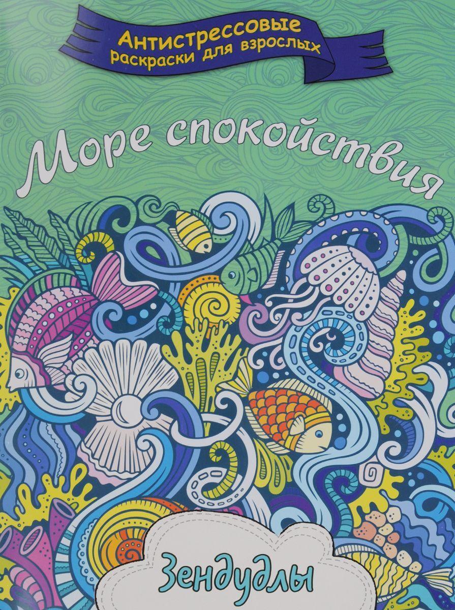 """Книга """"Антистрессовые раскраски для взрослых.Море ..."""