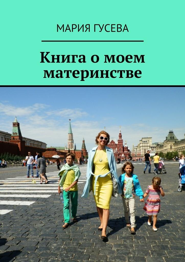 Книга о моем материнстве #1