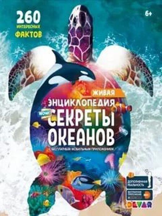 Живая энциклопедия WOW! Секреты океанов #1