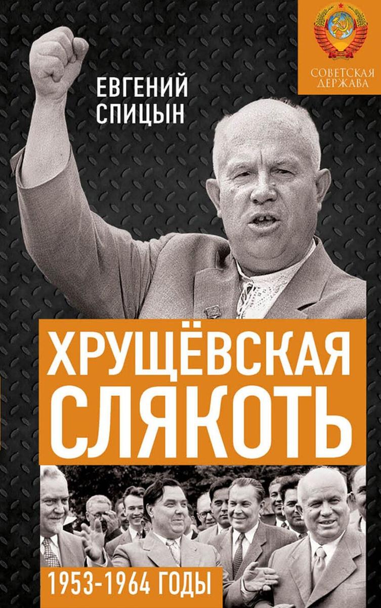 Хрущёвская слякоть. Советская держава в 1953−1964 годах | Спицын Евгений Юрьевич  #1
