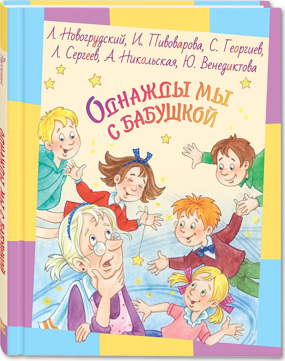 Однажды мы с бабушкой | Новогрудский Лев Соломонович, Пивоварова Ирина Михайловна  #1