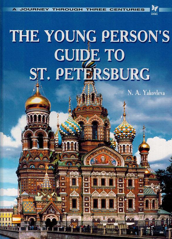 The Young Person's Guide to St. Petersburg: A Journey through Three Centuries / Путеводитель по Санкт-Петербургу: #1