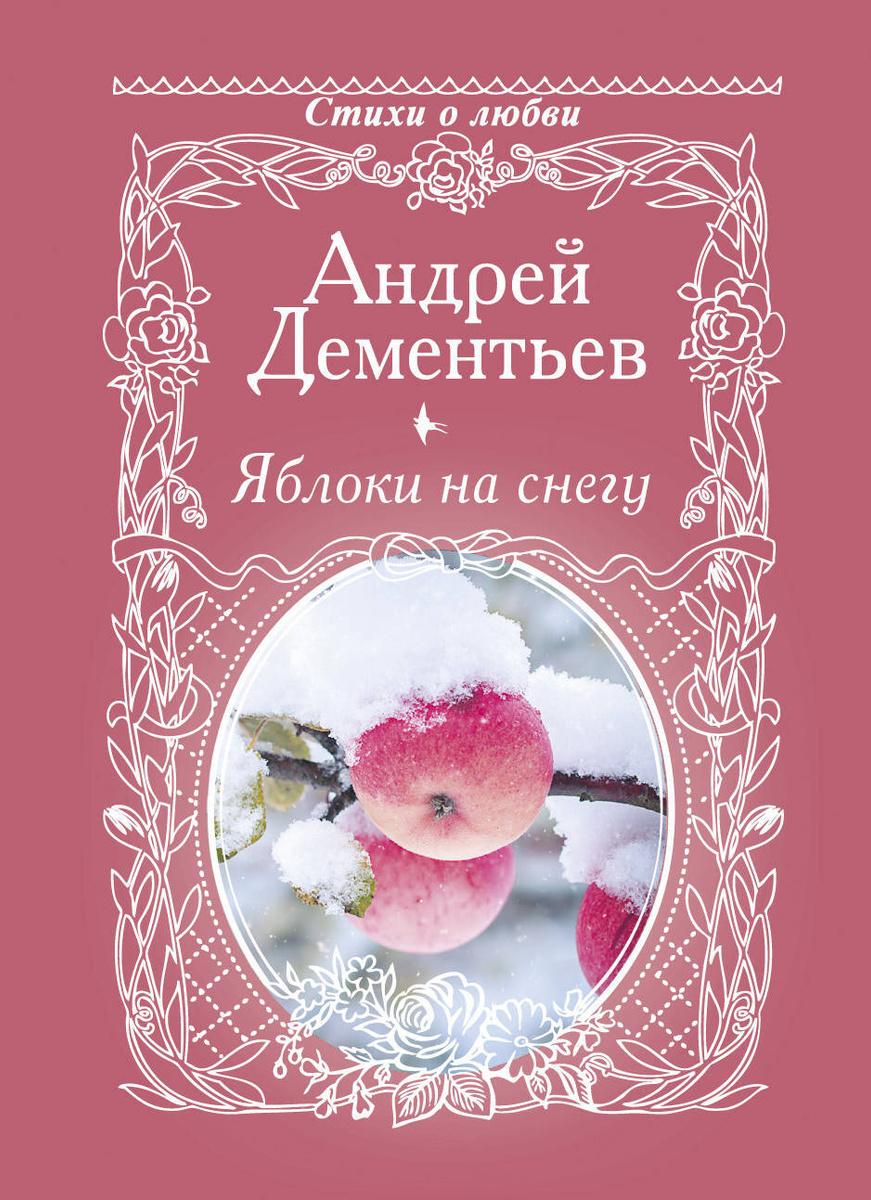 (2019)Яблоки на снегу | Дементьев Андрей Дмитриевич #1