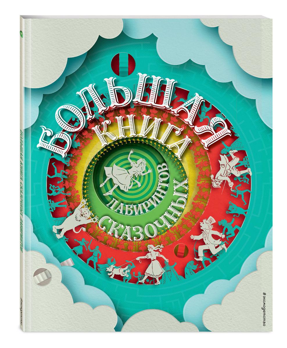 Большая книга сказочных лабиринтов | Нет автора #1