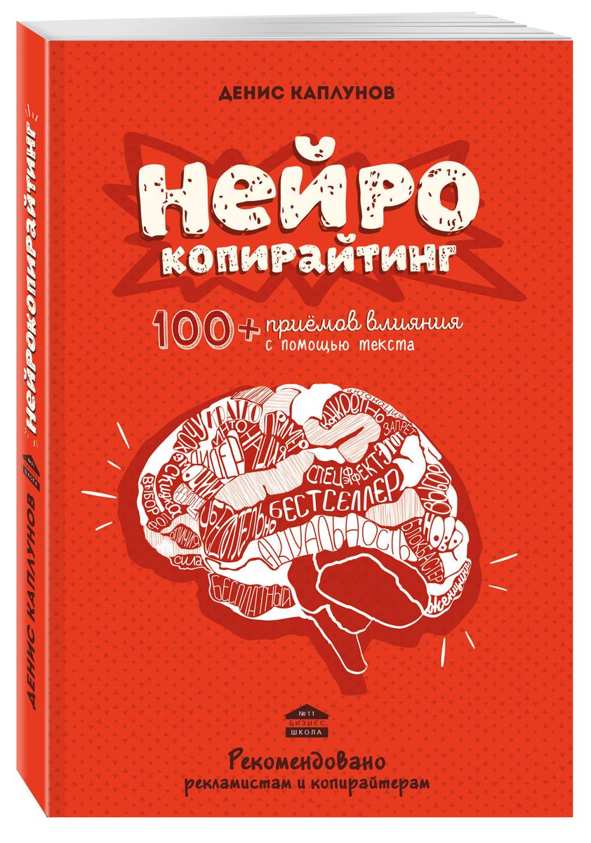 Нейрокопирайтинг. 100+ приёмов влияния с помощью текста | Каплунов Денис Александрович  #1