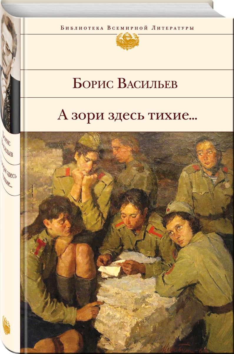 (2020)А зори здесь тихие... | Васильев Борис Львович #1