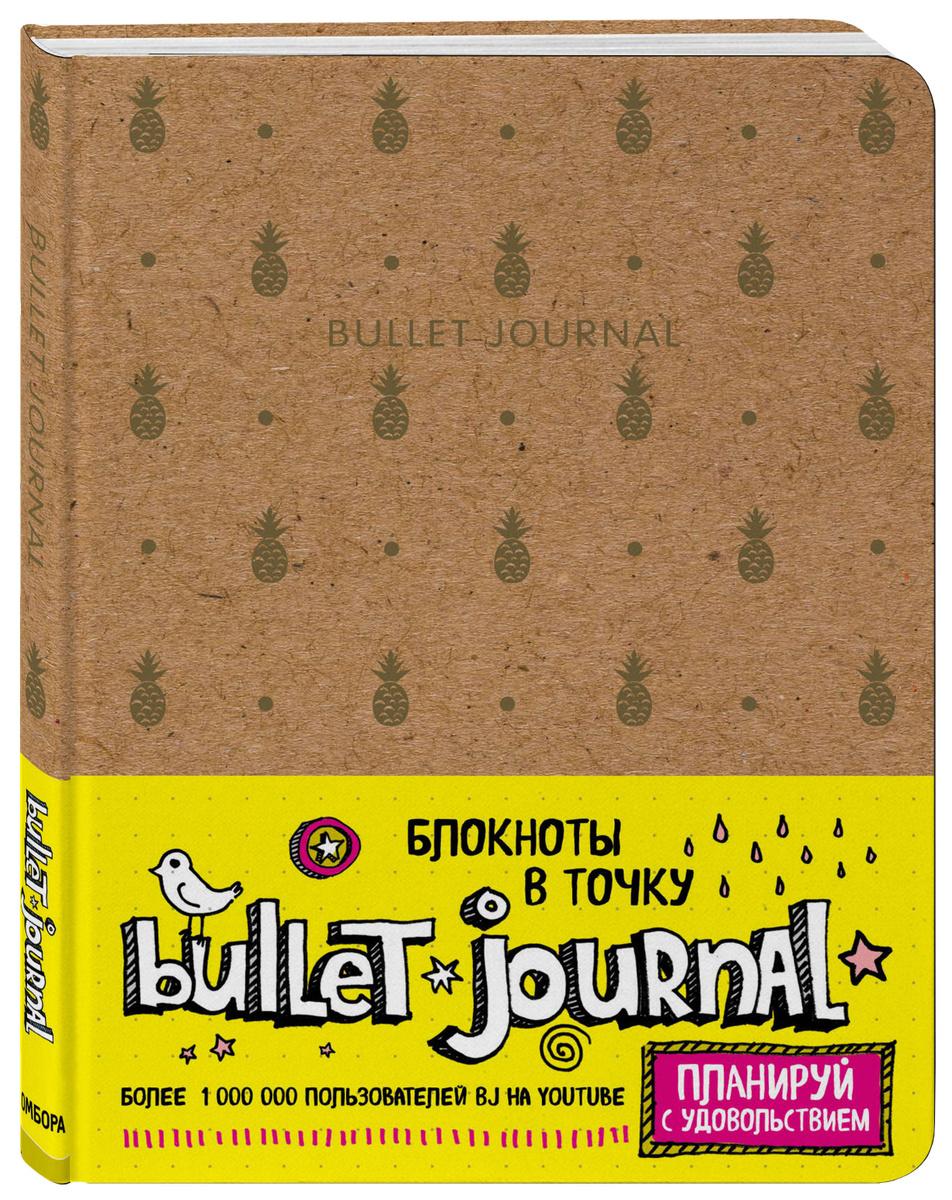 Блокнот в точку: Bullet Journal (ананасы) | Нет автора #1